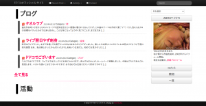 ドドコオフィシャルサイト