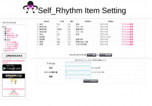 Self_Rhythm_Setting